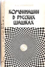 Комбинации в шашках для начинающих